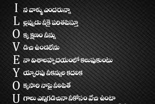 Telugu Kavithalu - Love, Hrudayam, Friendship, Pranayam